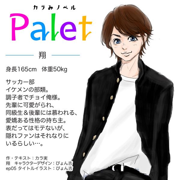 0412palet_kakeru.jpg