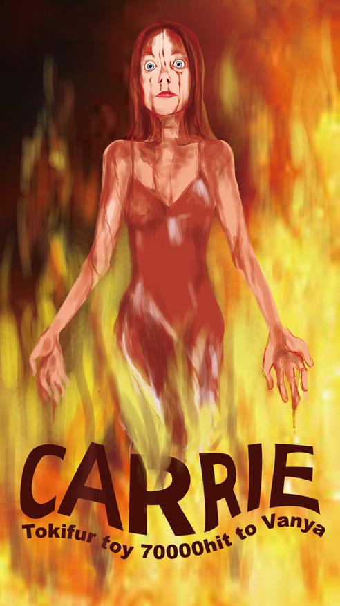 「キャリー」(1976年公開:スティーブンキング原作映画)。キャリー覚醒時シーン。