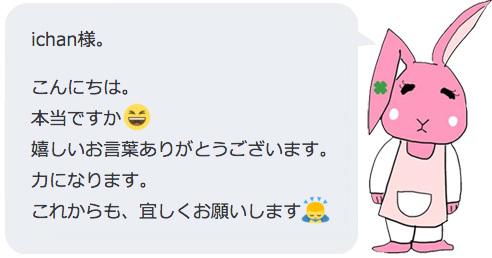 0531hakushures_ichan.jpg