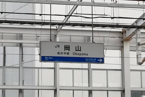 0913hakushures_okayama.jpg