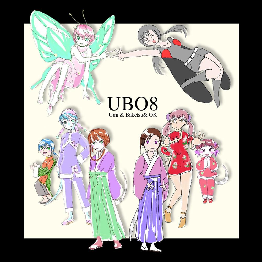 変温動物擬人化アイドル結成!? UmiさんとBaketsuさんとOkさんの合作ということでUBO8笑