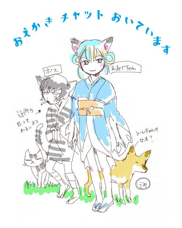 うみさん画:「ボスとおあげちゃん」(元記事→https://bfactory101.blog.fc2.com/blog-entry-545.html)