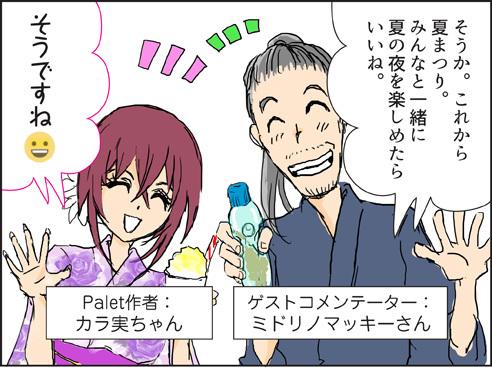 palet00-1_comshusei1.jpg