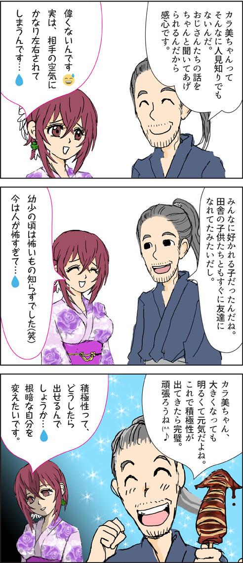 palet00-1_comshusei2.jpg