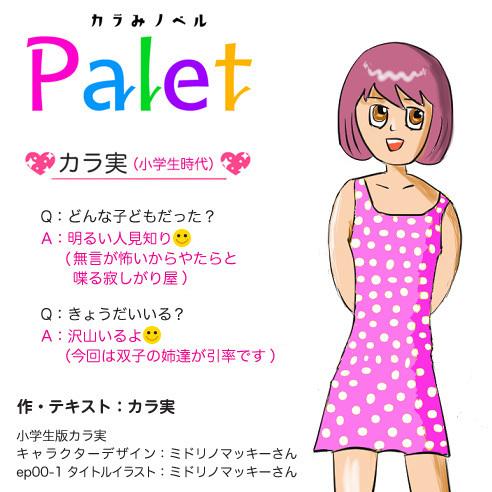 palet00-1_macky_2020080714055524c.jpg