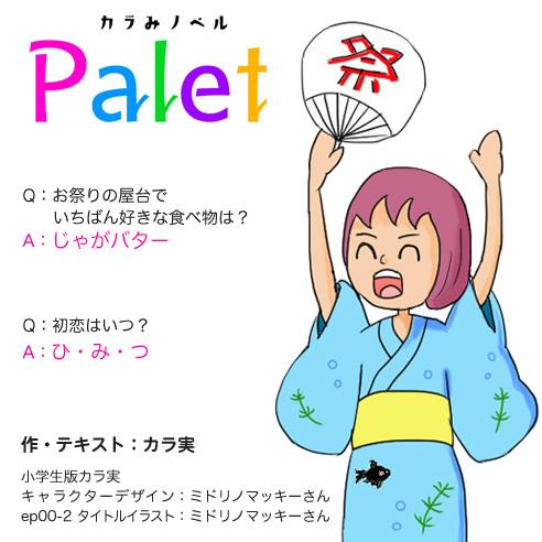 palet00-2tobira.jpg