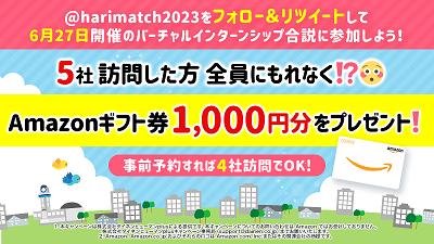 210626ツイッターキャンペーン