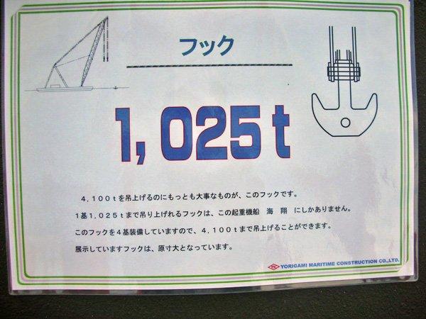 起重機船七不思議1-04