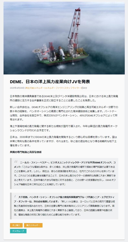 五洋建設DEMEと合弁会社設立-01
