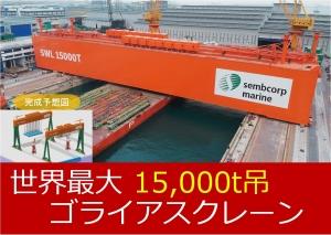 世界最大 15,000t吊ゴライアスクレーン