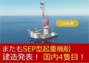 1,600t吊SEP型起重機船 建造発表!!国内4隻目!!