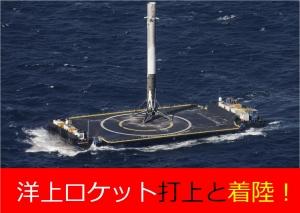 洋上ロケット打ち上げと着陸!!