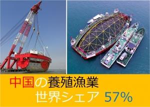中国の養殖漁業