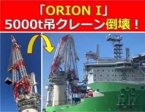 「ORION I」5000t吊クレーン倒壊!