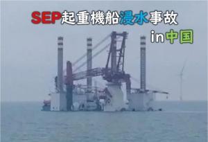 SEP起重機船浸水事故in中国