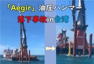 「Aegir」油圧ハンマー落下事故in台湾