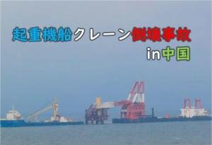 起重機船クレーン倒壊事故in中国