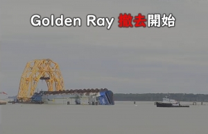 Golden Ray 撤去開始
