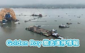 「Golden Ray」撤去の進捗情報