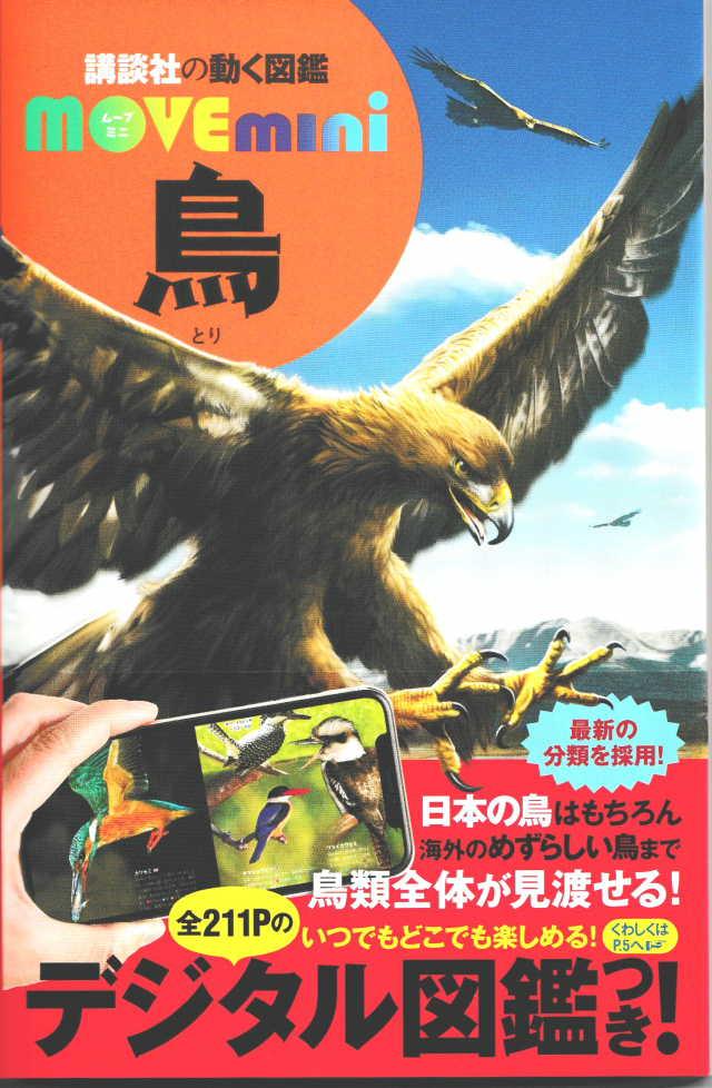 20201202 movemini 鳥