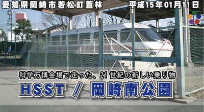 科学万博会場で走った、21世紀の新しい乗り物 HSST / 岡崎南公園