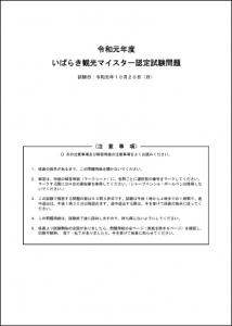 令和元年度 いばらき観光マイスター認定試験問題 / 表紙