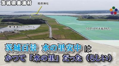 茨城百景 水の里安中はかつて「水の里」だった(らしい)_茨城県美浦村
