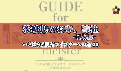 茨城県のお寺、神社 -鹿行編-~いばらき観光マイスターへの道20