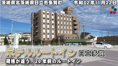 ホテルルートイン日立多賀~規格が違う、20年前のルートイン