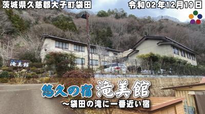 悠久の宿 滝美館~袋田の滝に一番近い宿