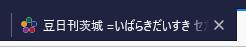 ファビコン表示 (例) :豆日刊茨城 =いばらきだいすき セカンドシーズン 《公式》ブログ=