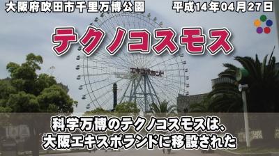 科学万博のテクノコスモスは、大阪エキスポランドに移設された