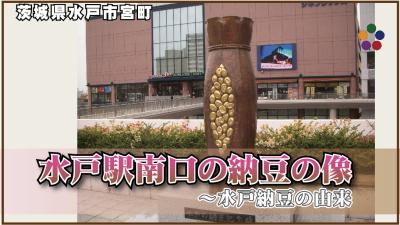 水戸駅南口の納豆の像~水戸納豆の由来