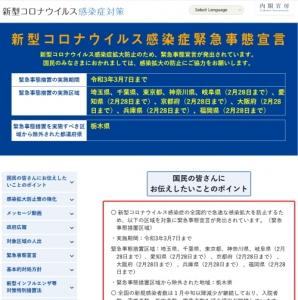 国の『新型コロナウイルス感染症緊急事態宣言』 (参考 <a href=