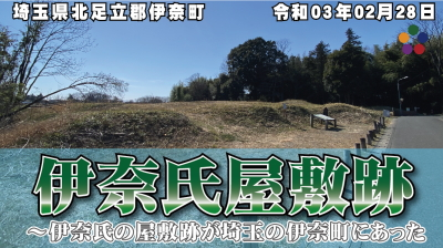伊奈氏屋敷跡~伊奈氏の屋敷跡が埼玉の伊奈町にあった