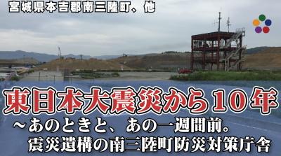 東日本大震災から10年~あのときと、あの一週間前。震災遺構の南三陸町防災対策庁舎