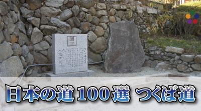 日本の道100選 つくば道