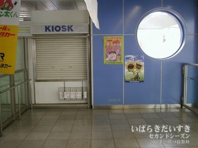KIOSK ひたち野うしく店。(2000年撮影)