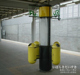 JRひたち野うしく駅の灰皿。(2000年撮影)