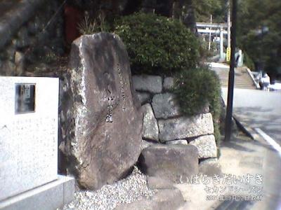 「日本の道100選 つくば道」は以前、筑波山神社参拝道入口前にあった。