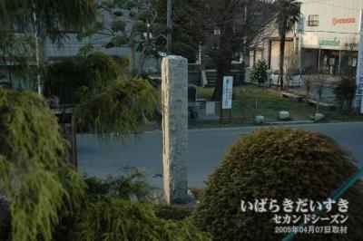 稲田駅跨線橋から茨城百景碑を望む。(2005年)