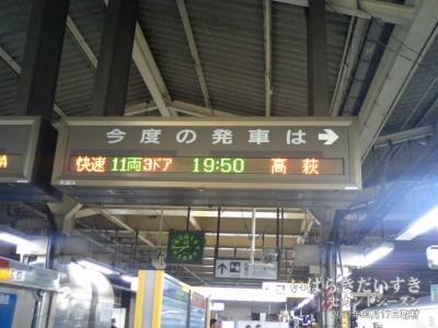 上野駅発、415系最終列車は高萩行き。
