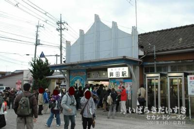 鹿島鉄道鉾田線 鉾田駅(2007年03月撮影)