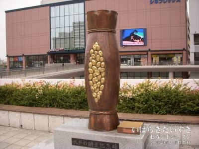 ぼこぼこにされた「水戸納豆の由来」像 / JR水戸駅南口 ファーストロット(2009年撮影)