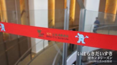 上海万博のマスコット「海宝」。 [/wc_column]