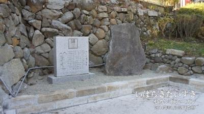 日本の道100選 / つくば道 のプレートと碑。