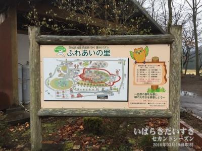 茨城県城里家族旅行村 ふれあいの里