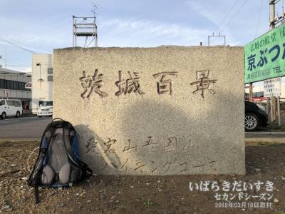 茨城百景 055 愛宕山吾国山ハイキングコース:岩間駅側