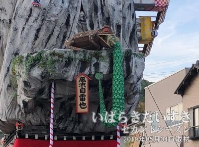日立風流物 西町 風流自雷也自雷也(カエル/ガマ)が、大蛇と戦うシーンはコミカル。