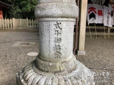 鹿島神宮 拝殿横の灯籠に「式年御船祭」の文字。
